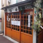 酒肴 - 函館おばんざい 酒肴 大門横丁 函館