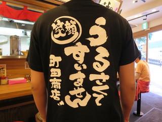 横浜家系ラーメン 町田商店 渋谷店 - ※掲載承諾済み