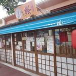 桜 - 飲み食い処 桜 大門横丁 函館