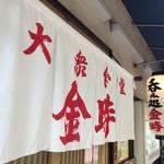 金時食堂 - 白地に赤い文字の暖簾が目印