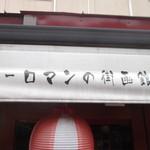 はこはち漁港 - 海鮮食彩処 はこはち漁港 大門横丁 函館