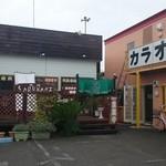 猿蟹 - 正面食堂・右カラオケBOX
