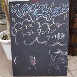 らーめん カッパハウス - 7月の限定メニュー