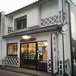 上田屋本店 - 卯之町「上田屋本店」