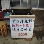 海鮮大海 - あら汁の大鍋