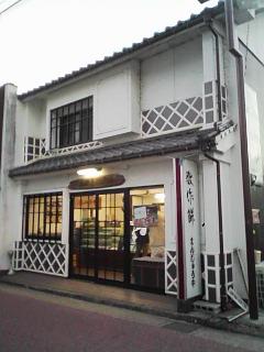 上田屋本店
