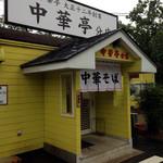中華亭 - 大正十二年創業
