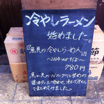フスマにかけろ 中崎壱丁 中崎商店會1-6-18号ラーメン - 外観