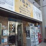 内藤商店 - お酒の館だよ