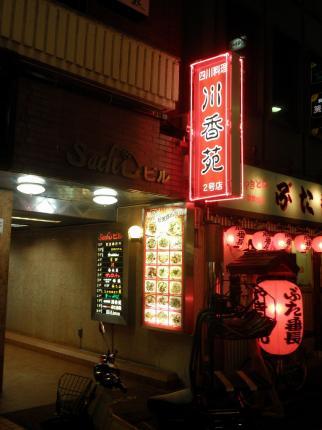 川香苑 2号店