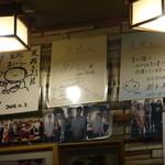 天政 - 店内には様々な色紙が飾られています★