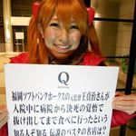 らるきい - 西日本ブログ旅の福岡のミッション!