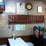 三島屋 - 昭和のお店は値段も昭和のまんま