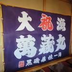 網元料理萬蔵丸 - 2014/8