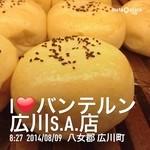バンテルン - サツマイモ餡のホクホクサツマ(≧∇≦)