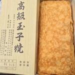 玉幸 - 玉子焼 530円