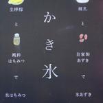 松華堂菓子店 -