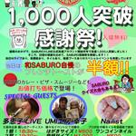 古民家カフェ&バル saburo36 - 8月23日、感謝祭!