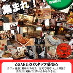 古民家カフェ&バル saburo36 - スタッフ募集中!