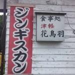 津軽花鳥羽 - 外観