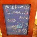 大阪浪花家 -