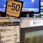 ボーディングゲート - 2014.08 自動販売機で自分で買えば50円引き。