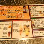 千串屋 - 飲み物メニュー1
