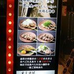 千串屋 - 東中野に来たら、一度は食べてもらいたい地鶏名物串