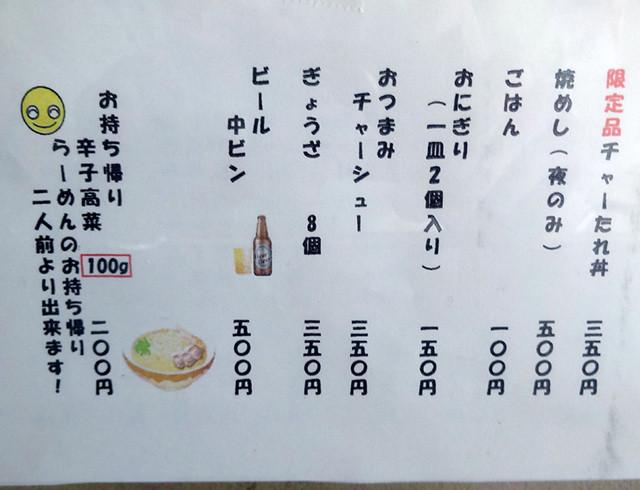 ラーメン力 - 「ラーメン力」ご飯もの・おつまみ・ぎょうざ(2014.5)