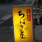 ちばき屋 - 2014.8