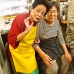 いわたや大衆食堂 - 93歳の名物おばあちゃん(右側)