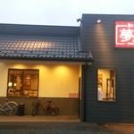 夢庵 - 日野市万願寺交差点に面するお店です。