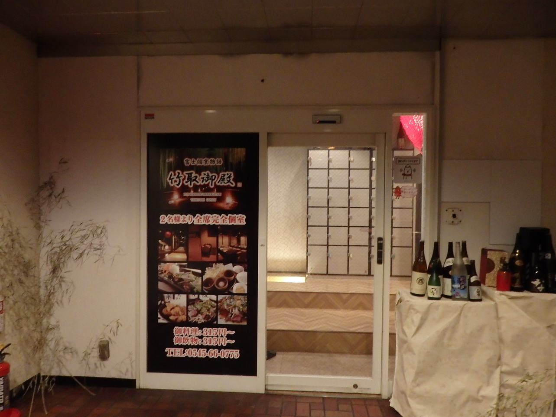 全席個室居酒屋 竹取御殿 富士北口店