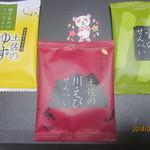 庄壽庵 - 3種類いただきました!