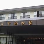 ホテル十和田荘 - ホテル玄関