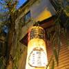 鰻のまこと - 外観写真: