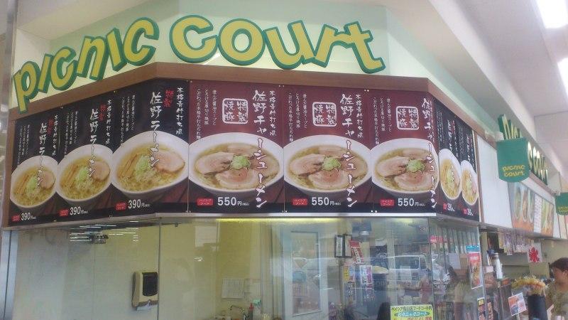 ピクニックコート 烏山店 name=