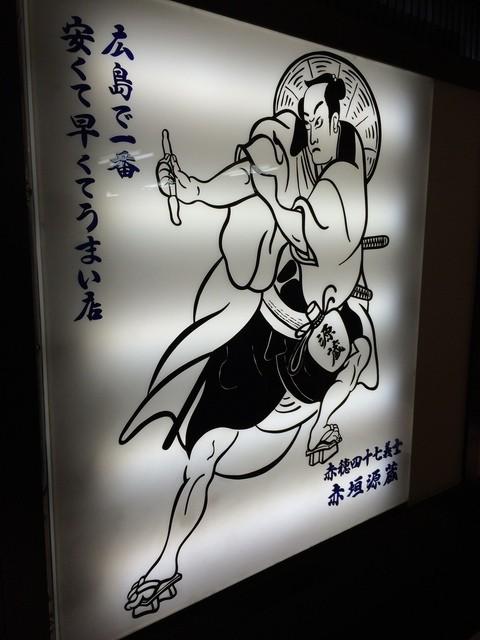 源蔵 バスセンター店 - ほーほー