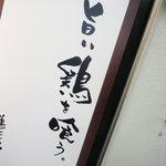 作太郎 鶏商店 -