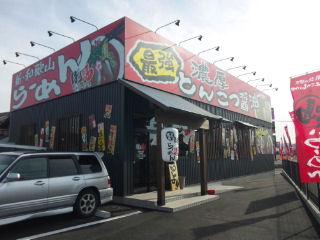 新・和歌山ラーメン ばり馬 西条中央店
