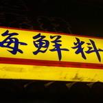 やまどり - 夜の看板。