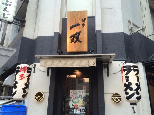 博多一双 博多駅東本店