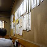 ぼん亭 - 壁の品書き