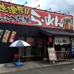 Shinwakayamaramembariuma - 国道463沿いにあります