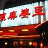陈麻婆豆腐 骡马市店