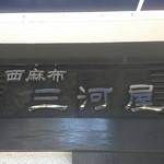 三河屋 -