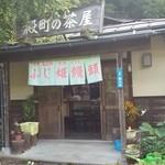 殿町の茶屋 - 茶屋