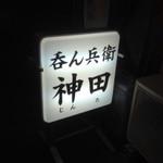 呑ん兵衛神田 - 2014/08/☆  今川小路左側。。。勇気を出して!