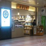 29650945 - 祇園辻利 京都駅八条口店