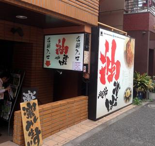 麺爺あぶら 早稲田店